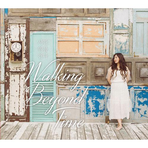 김승희 - 시간 위를 걷다(CD)