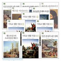 청교도 대작 시리즈(전11권)