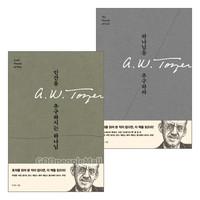 A. W. 토저의 대표작 세트 (전2권)