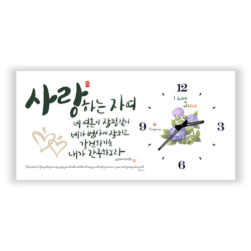하이그로시 말씀시계액자(중) 사랑하는/벽걸이용