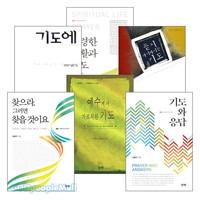 김홍전 목사 기도 관련 도서 세트 (전6권)