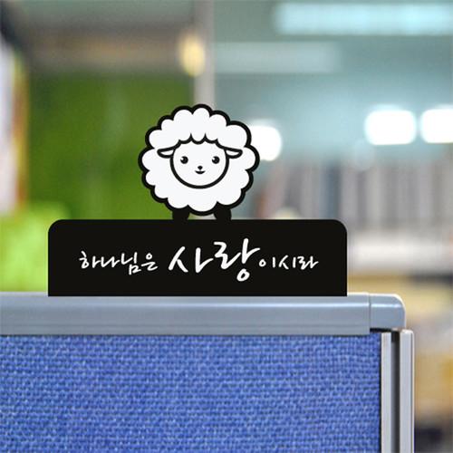 [말씀소품]애니팝(어린양-2)