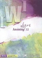 어노인팅 12집 (2CD)