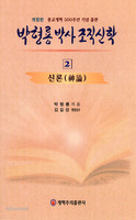 [개정판] 박형룡박사 조직신학 2 - 신론 (양장)