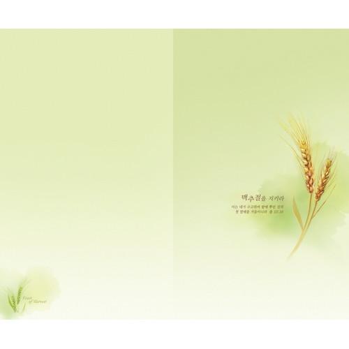 진흥 맥추감사주보 4면 - 2128 (1속 100장)