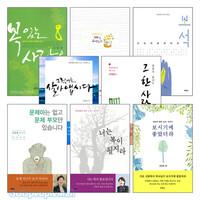 김양재 목사 2014년~2016년 출간(개정) 도서 세트 (전8권)