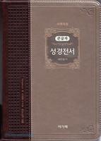 [교회단체명 인쇄] 주석없는 큰글자 성경전서 대 합본(색인/지퍼/투톤다크브라운/NKR72EAB)