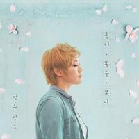 정주연 정규 1집 - 봄이 봄을 보다 (CD)