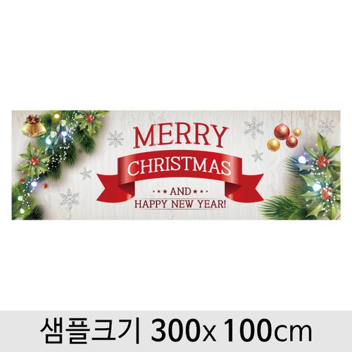 크리스마스현수막-420  ( 300 x 100 )