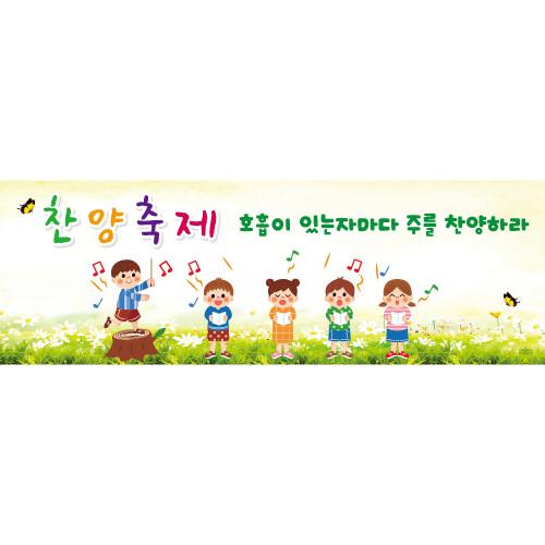 교회현수막(찬양축제)-110 ( 450 x 150 )