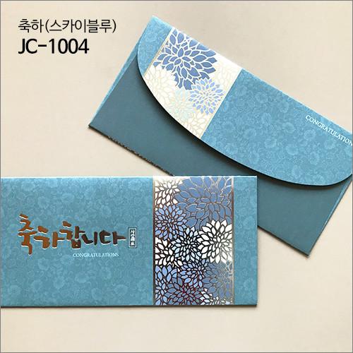 제이씨핸즈 축하감사봉투 04 [축하(스카이블루)] JC-1004(1속4매)