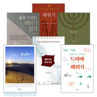 레위기 연구와 설교 관련 2019~2020년 출간(개정)도서 세트(전6권)
