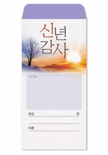 신년감사헌금봉투-3017 (1속 100장)