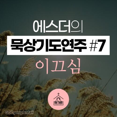 에스더의 묵상기도연주 7. 이끄심 / 이메일 발송(파일)