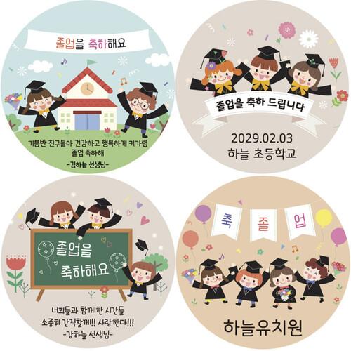 졸업스티커 어린이집 유치원졸업식 소량주문제작