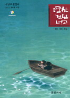 코리안아쉬람 -  산넘고 물건너 (2021 제1권 1호)