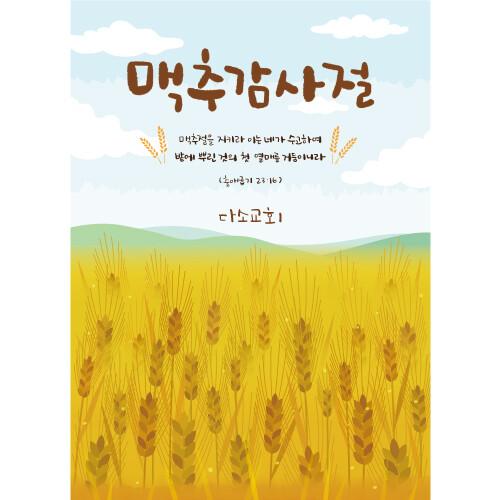 맥추감사절현수막(맥추감사주일)-011 ( 180 x 250 )