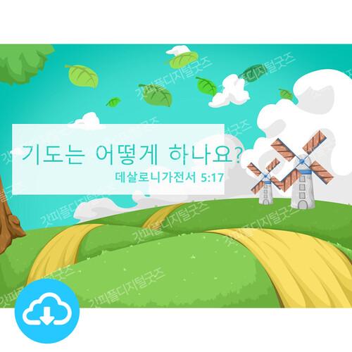 애니매이션 PPT 설교 성경이야기 44 기도는 어떻게 하나요? by 갓키즈 / 이메일발송(파일)
