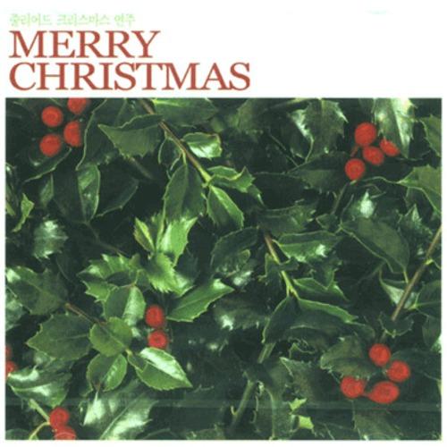 줄리어드 크리스마스 연주 - Merry Christmas (CD)