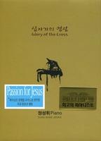 정성휘Piano - 십자가의 영광(CD)