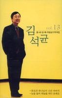 김석균 복음성가작곡집 vol.13 (Tape)