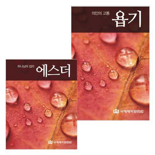 옥한흠 강해설교 - 욥기, 에스더 MP3 (2CD)