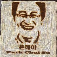 박철수 - 은혜야 (CD)