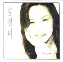 송정미 3 - Hymns 이전보다 더욱... (CD)