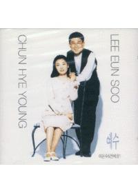 이은수 전혜영 1 - 예수 (CD)