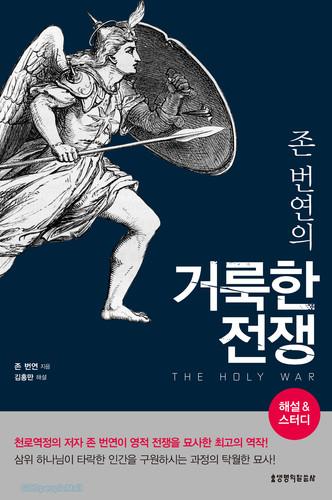 존 번연의 거룩한 전쟁 (해설&스터디)
