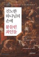 [개정판] 진노한 하나님의 손에 붙들린 죄인들