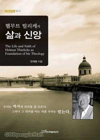 헬무트 틸리케의 삶과 신앙