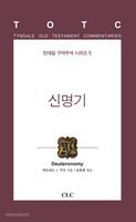 신명기 - 틴데일 구약주석 시리즈 5