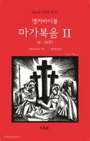앵커바이블 마가복음 2 (8-16장)