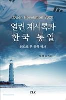 열린 계시록과 한국 통일