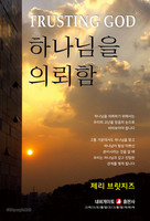 [개정판] 하나님을 의뢰함
