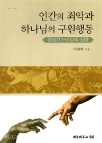 인간의 죄악과 하나님의 구원행동 : 창세기 1-11 장의 신학