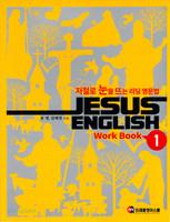 저절로 눈을 뜨는 리딩 영문법 Jesus English Work Book 1