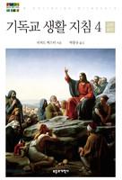 기독교 생활 지침 4: 교회 윤리