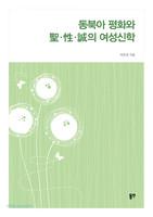 동북아 평화와 성성성(聖 · 性 · 誠)의 여성신학