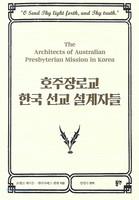 호주장로교 한국 선교 설계자들