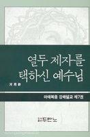 열두 제자를 택하신 예수님 - 하용조 마태복음 강해설교시리즈 7