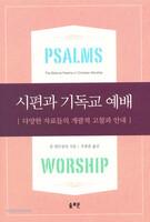 시편과 기독교 예배