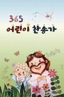 365 어린이 찬송가 단본