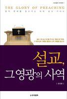 설교, 그 영광의 사역