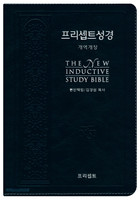 프리셉트 성경 특대 단본(색인/이태리신소재/무지퍼/검정)