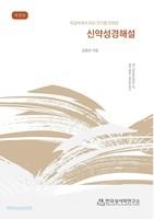 [개정판] 신약성경해설
