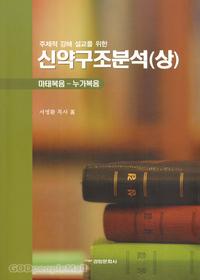 주제적 강해 설교를 위한 신약구조분석 (상) - 마태복음~누가복음★