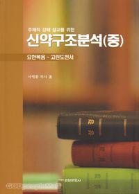 주제적 강해 설교를 위한 신약구조분석 (중) - 요한복음~고린도전서★