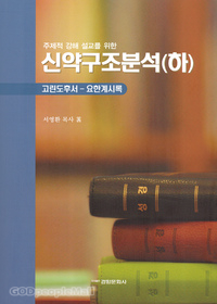 주제적 강해 설교를 위한 신약구조분석 (하) - 고린도후서~요한계시록★